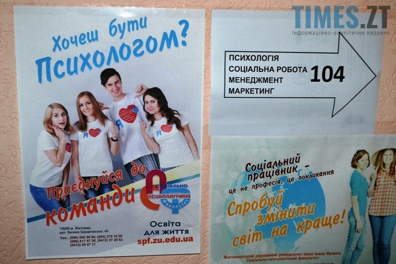 """ЖДУ - Спеціальність """"Психолог""""   TIMES.ZT"""