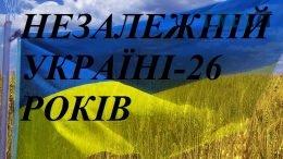 Здобутки та втрати Житомирщини за 26-й рік Незалежності