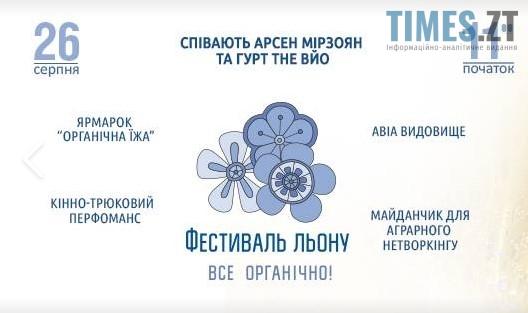 Третій Фестиваль льону у Житомирській області