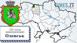 Децентралізація в дії: Олевська