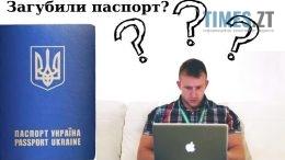 Загубили паспорт?