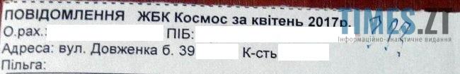 6 - Фейкове ОСББ. Афера 2017. Частина перша