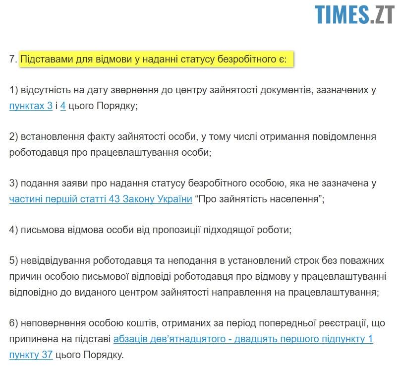 pidstavy dlya vidmovy - Як стати на облік до центру зайнятості в 2018