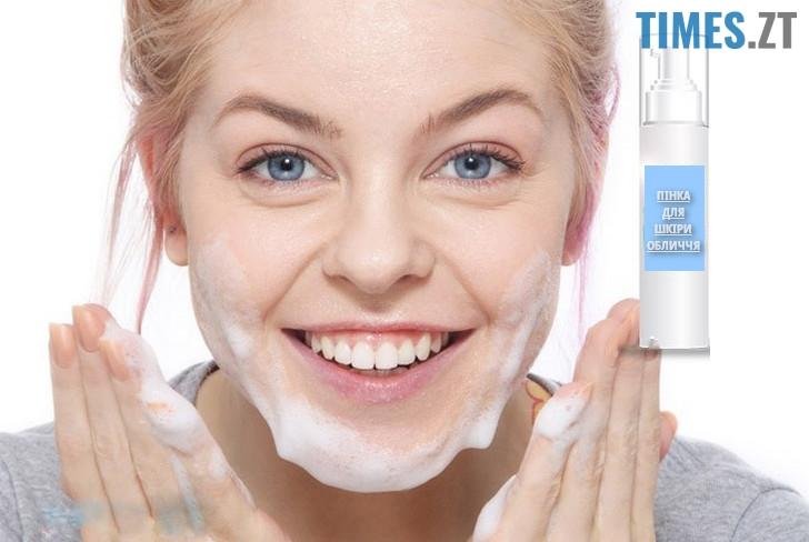 Пінка для шкіри обличчя | TIMES.ZT