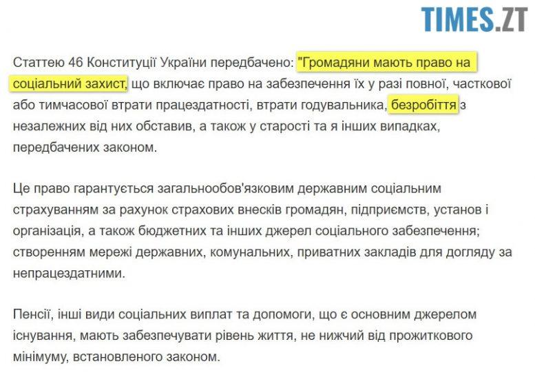Стаття 46 | TIMES.ZT