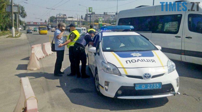 Поліція зупинила та обшукує водія | TIMES.ZT