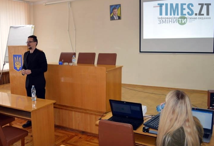 дискусія 1 - Неформальні заходи для держслужбовців Житомирської області