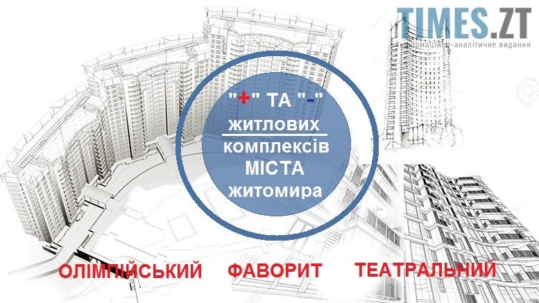Будівельний Бум-Бум-6  «Олімпійський» 6e8da14a6be91
