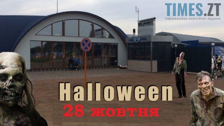 """28 жовтня гриль-клуб """"Авіатик"""""""