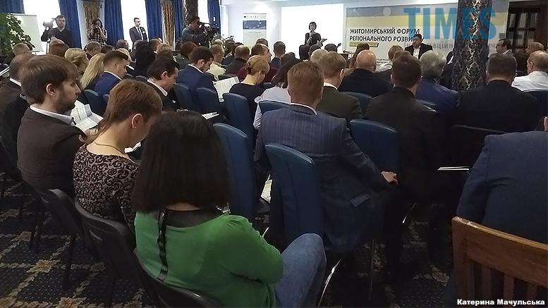 Житомирський Форум Регіонального Розвитку
