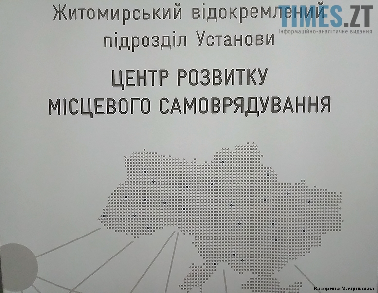 Центр розвитку місцевого самоврядування