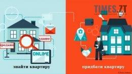 Лайфхак: Як купити квартиру і не потрапити у пастку