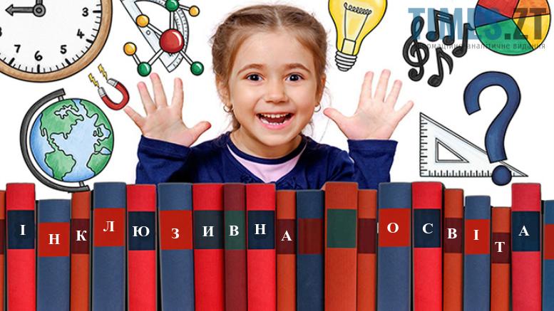 Інклюзивна освіта: виклики та перспективи