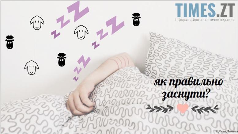 Лайфхак: Секрети швидкого засинання
