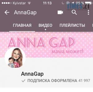Анна Гап - блогер | TIMES.ZT