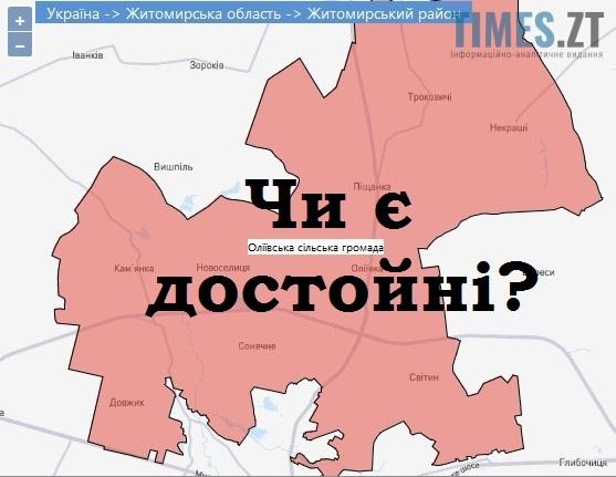 Скандальні вибори в Оліївській ОТГ