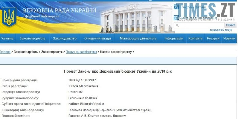 Screenshot 4 e1508259641654 - Бюджет України -2018: черговий виклик для місцевого самоврядування