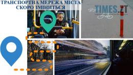 Пересадочні платформи та система електронного обліку пасажирів:
