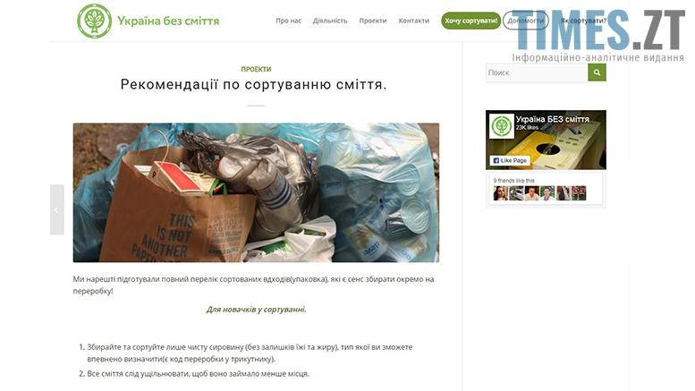 Рекомендації по сортуванню сміття | TIMES.ZT