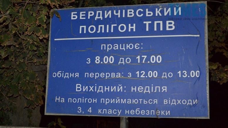 Бердичівський полігон ТПВ | TIMES.ZT