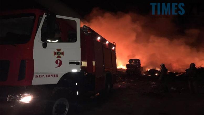 Пожежа на сміттєзвалищі | TIMES.ZT
