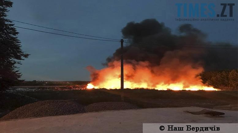 Пожежа на полігоні | TIMES.ZT