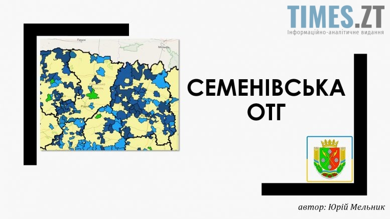 Семенівська ОТГ