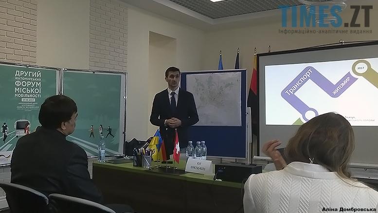 1 - Пересадочні платформи та система електронного обліку пасажирів: у Житомирі обговорювали концепцію розвитку транспортного сектору міста