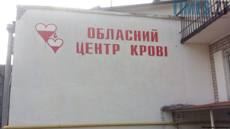 Житомирський обласний центр крові   | TIMES.ZT