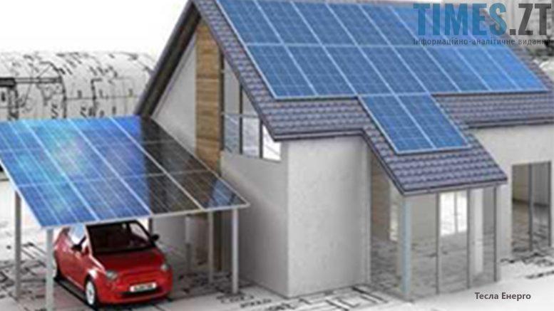 Домашні Сонячні електростанції. Будинок з сонячними панелями  | TIMES.ZT