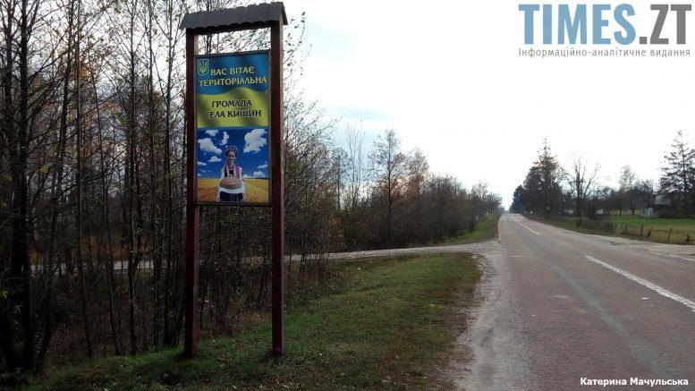 Житомирщина: чи будуть села забуті Богом, чи будуть під крилом влади?