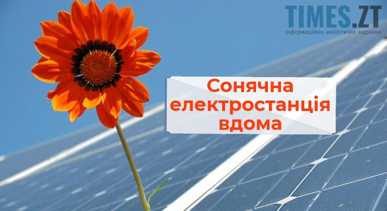 Домашні Сонячні електростанції