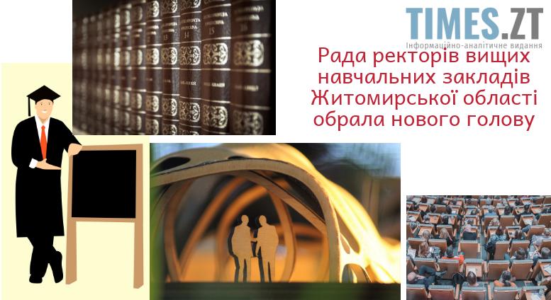 Головою ради ректорів Житомирської області обрано ректора Житомирського державного технологічного університету