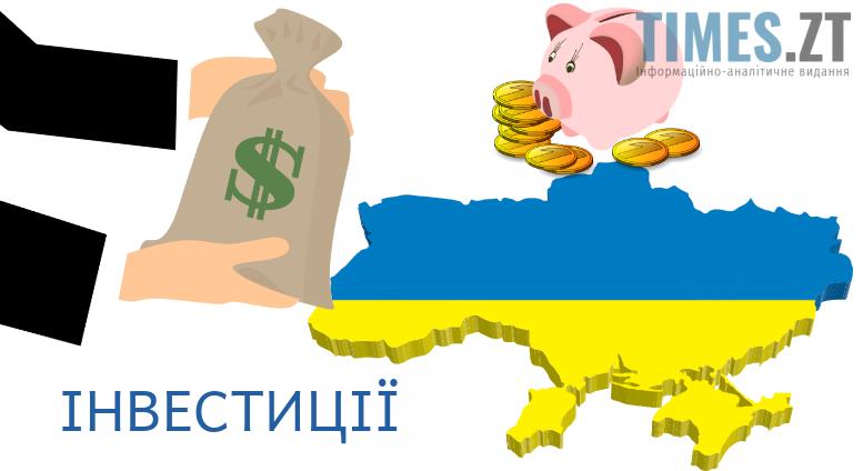 інвестиції в місто Житомир