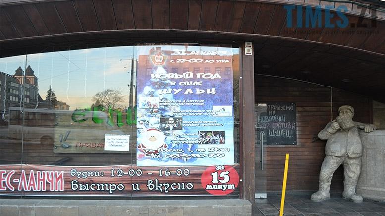 32 - Заклади Житомира, які працюють 1 січня та чекають на відвідувачів