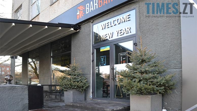 8 2 - Заклади Житомира, які працюють 1 січня та чекають на відвідувачів