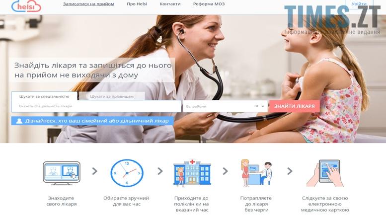 Picture 19 - Медична реформа в Україні: бердичівський госпітальний округ в дії