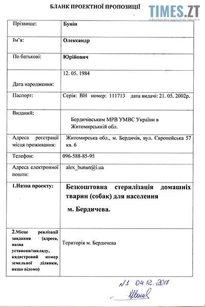 Picture 40 1 - Бюджет участі в Бердичеві: шанс на зміни чи грандіозна афера?