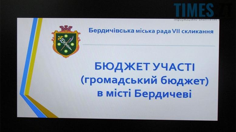 Picture 6 1 - Бюджет участі в Бердичеві: шанс на зміни чи грандіозна афера?