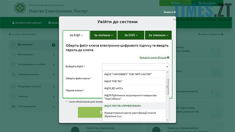 Picture17 - Пенсії по-новому? Приховані мотиви пенсійної реформи для українців