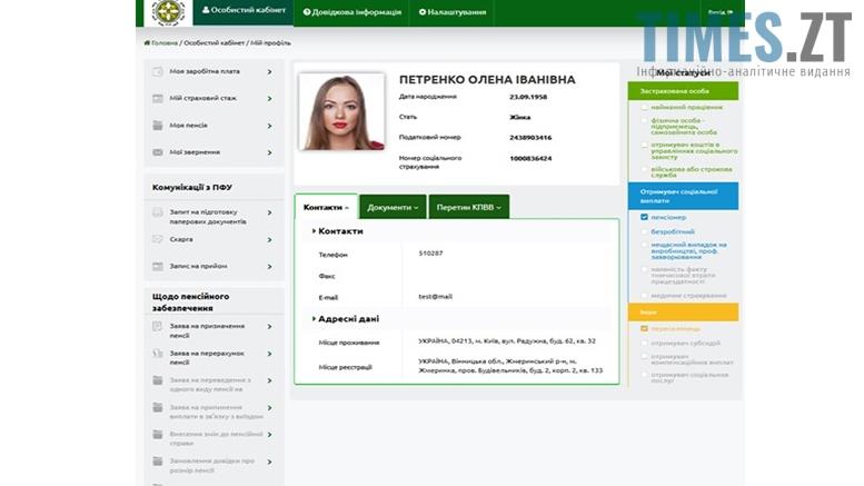 Picture18 - Пенсії по-новому? Приховані мотиви пенсійної реформи для українців