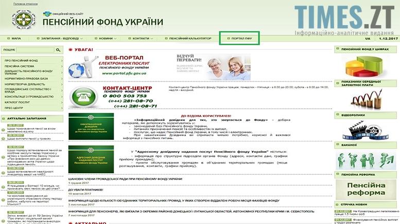 Picture6 - Пенсії по-новому? Приховані мотиви пенсійної реформи для українців