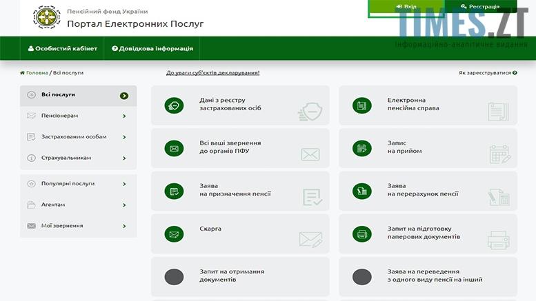 Picture7 - Пенсії по-новому? Приховані мотиви пенсійної реформи для українців