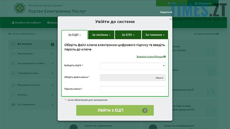 Picture8 - Пенсії по-новому? Приховані мотиви пенсійної реформи для українців