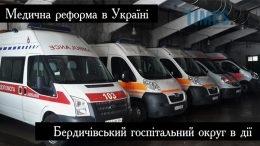 Preview 260x146 - Медична реформа в Україні: бердичівський госпітальний округ в дії