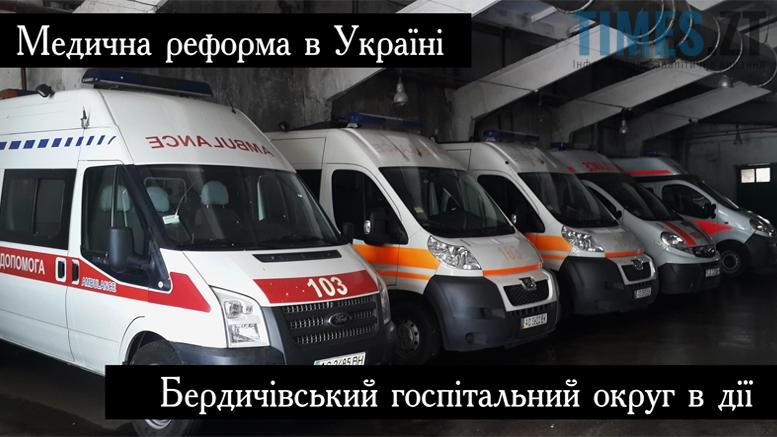 Preview - Медична реформа в Україні: бердичівський госпітальний округ в дії