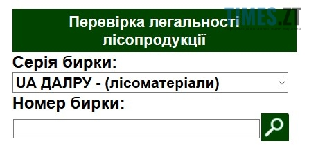 Screenshot 2 1 - Увага! «Банда» ялинок захопила Житомир