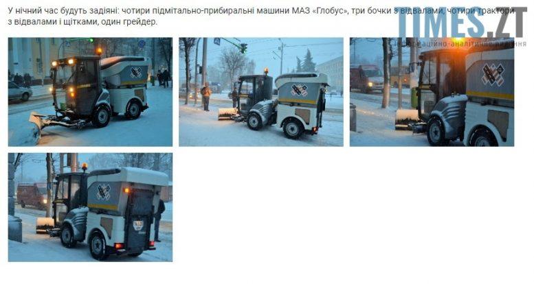 """Screenshot 4 1 - Куди """"сховалася"""" снігоприбиральна техніка у Житомирі?"""