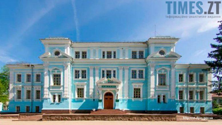 Житомирський педагогічний університет
