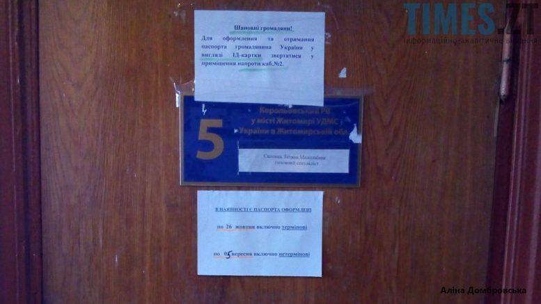 Корольовський відділ ДМС -наявні паспорти